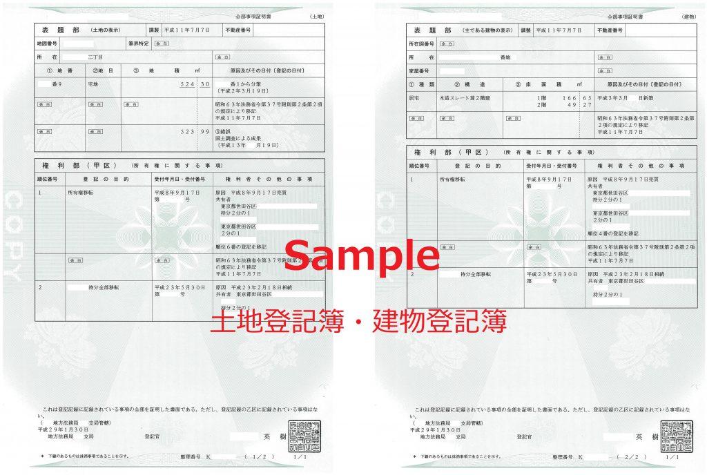 不動産 登記 簿 謄本