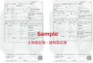 不動産登記事項証明書の画像、不動産の登記簿、翻訳、土地登記簿、建物登記簿、英訳