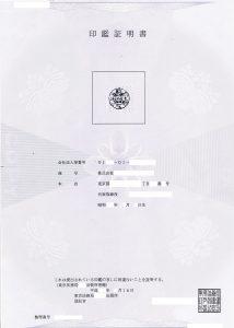 印鑑証明書、印鑑登録証の翻訳