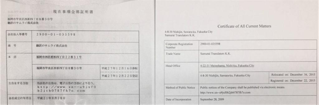 登記簿の翻訳の見本|翻訳のサムライ